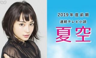 NHK朝ドラ100作目ヒロインは広瀬すず!日本アニメの草創期が舞台の「夏空(なつぞら)」