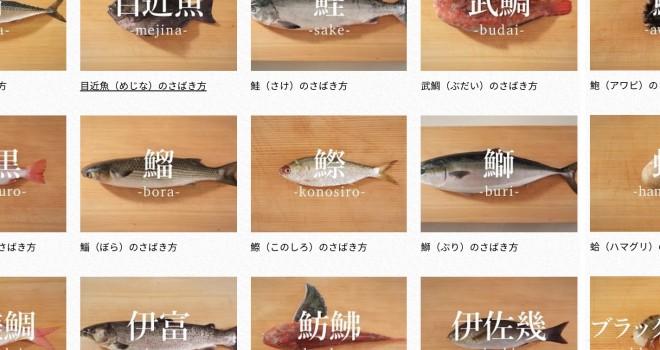 """これは為になる!動画80本超、あらゆる魚の""""さばき方""""を紹介した「日本さばけるプロジェクト」がスゴイ"""