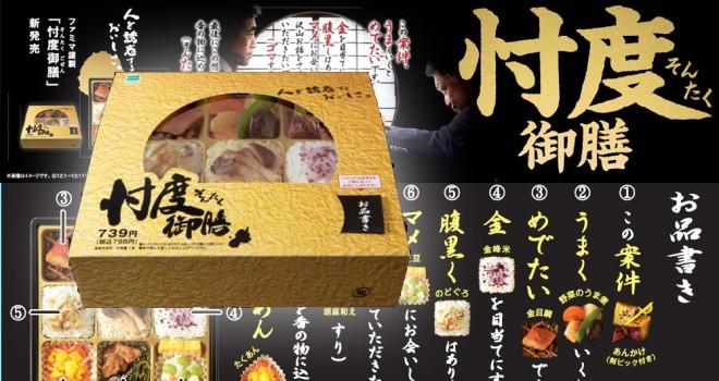 ファミマが攻めのメニュー!なんと「忖度(そんたく)」がテーマの和風弁当「忖度御膳」発売