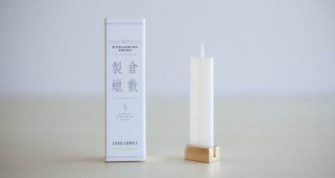 伝統と現代性を融合。倉敷製蝋による極薄キャンドル「CARD CANDLE」がステキデザイン