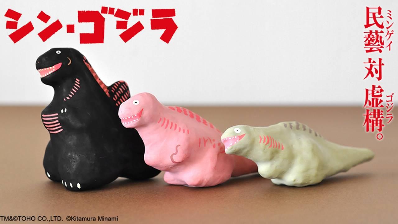 可愛えぇ〜!!シン・ゴジラのゴジラ第2〜4形態が民芸品の張り子になった!