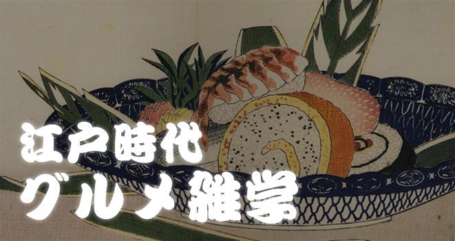 江戸時代グルメ雑学