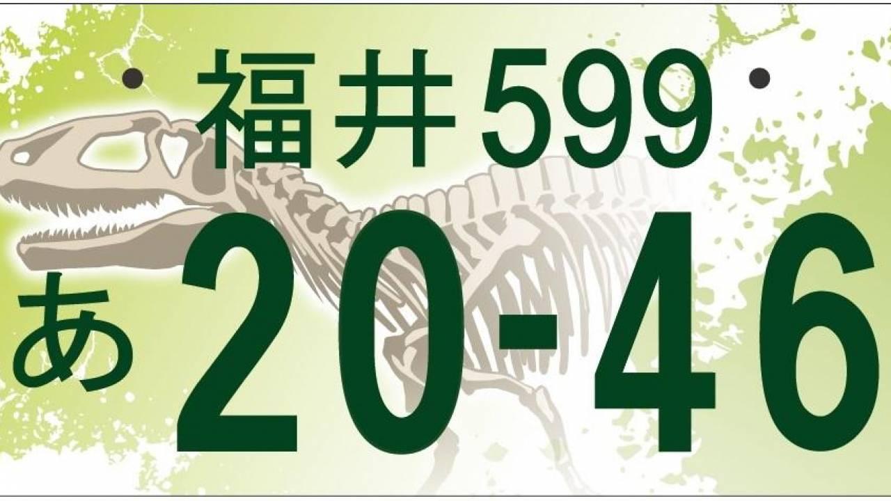 野生味ハンパない!「福井県版図柄入りナンバープレート」案はなんと肉食恐竜の骨格!