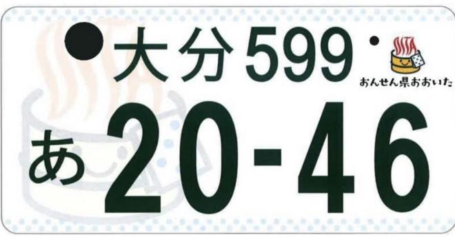だろうな!大分県ご当地ナンバー提案図柄「おんせん県ロゴ」に決定…おんせん県としてのプライド!