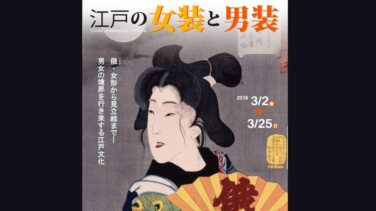 興味深すぎるぞ!浮世絵を通して江戸時代の異性装文化を紹介する展覧会「江戸の女装と男装」