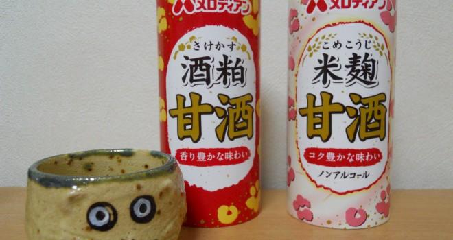 「酒粕の甘酒」と「米麹の甘酒」を飲み比べてみた!成分の違いは?味や口当たりの違いは?