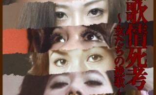 これは濃い!大人の女の濃密な情念が降り注ぐ昭和歌謡コンピアルバム「怨歌情死考 – 女たちの挽歌」