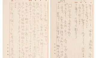 高須院長が、オークション出品された昭和天皇の回想録「昭和天皇独白録」を3000万円超で落札