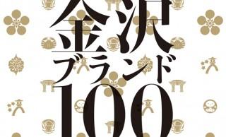 ボリューム満点♪古都・金沢を輝かせる100のブランドを紹介する展覧会「金沢ブランド100」開催