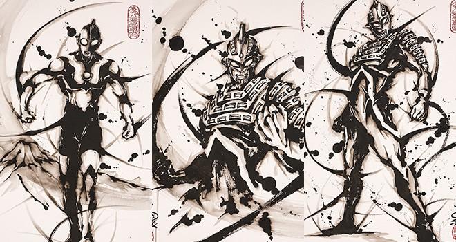 墨汁感たっぷりに!ウルトラマンシリーズが限定200部の水墨武人画になって登場