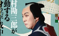 故・勘三郎丈が生涯に一度しか演じなかった伝説のお役。シネマ歌舞伎「め組の喧嘩」公開中