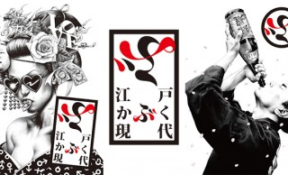 これは期待!!江戸、かぶく、現代にフォーカスした新和文化雑誌「ぶ」が創刊へ