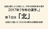 """""""北""""で何を思い浮かべますか?2017年今年の漢字は「北」に決定!"""