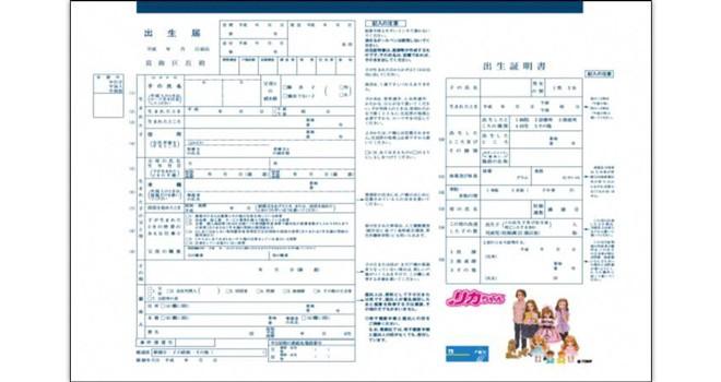 全国で提出可!東京都葛飾区が「リカちゃん出生届」を配布。タカラトミーのコラボ