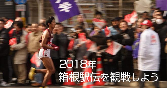 2018年箱根駅伝を観戦しよう