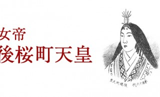 2017年末時点で最後の女帝「後桜町天皇」とは?飢え苦しむ民衆に食べ物を振るまった逸話も