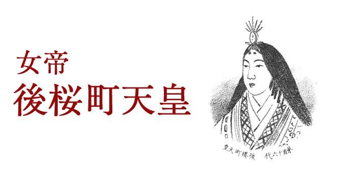 最後の女帝「後桜町天皇」とは?飢え苦しむ民衆に食べ物を振るまった逸話も
