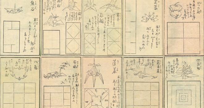 現存する、世界最古の折り紙本「秘伝千羽鶴折形」