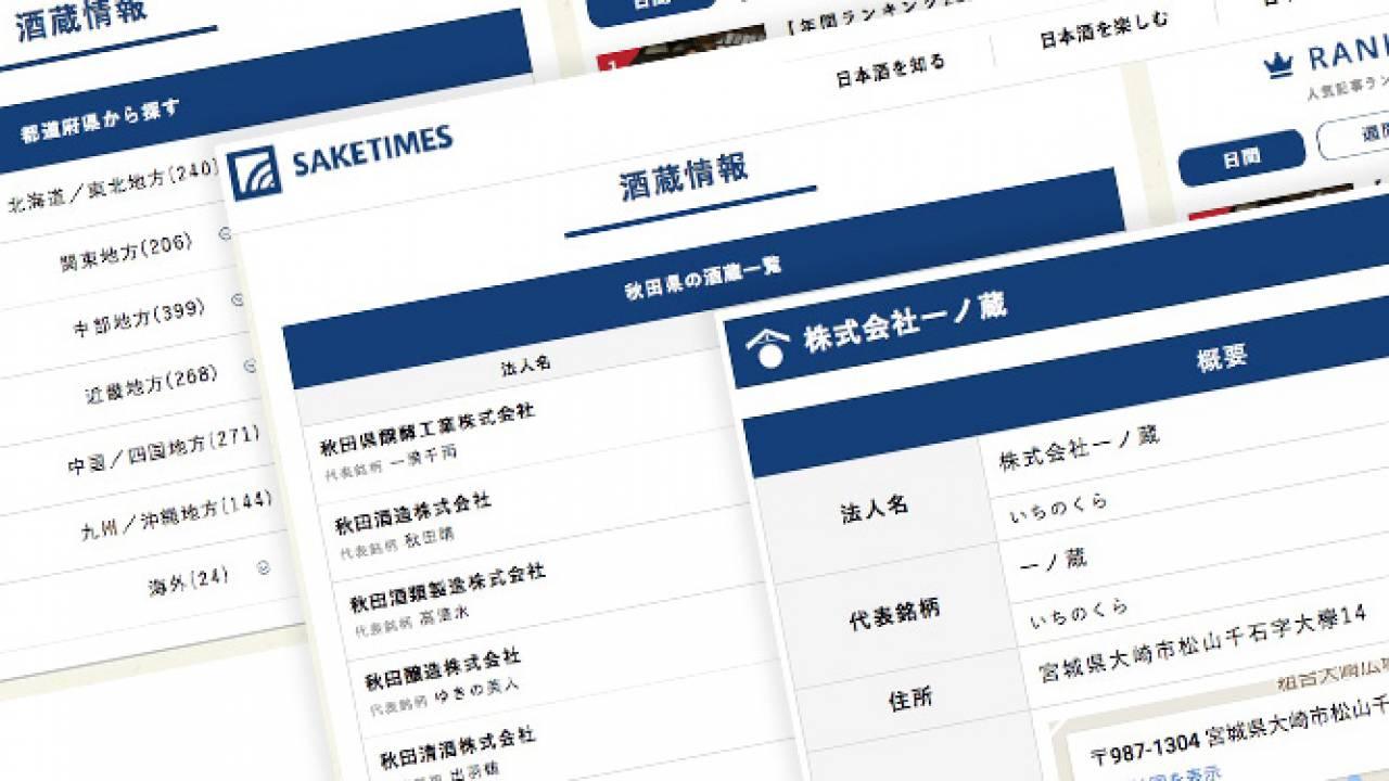 その数1500ヵ所超!日本全国の日本酒の酒蔵を網羅したデータベースを「SAKETIMES」が公開