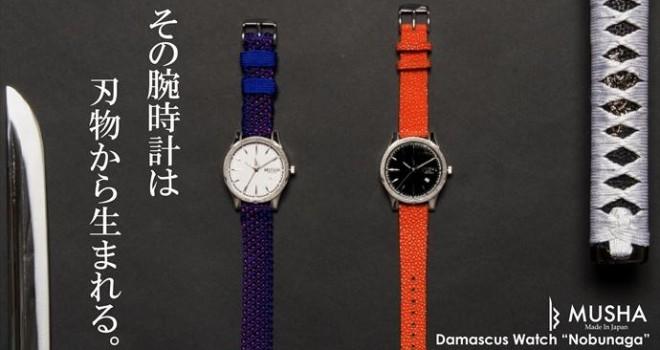 信長が細部に宿る!日本刀をイメージしダマスカス鋼を使用した腕時計「MUSHA Damascus Watch」