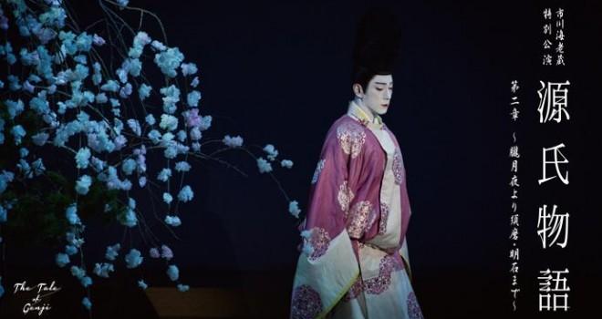 新たな挑戦!市川海老蔵の歌舞伎「源氏物語」でプロジェクションマッピング演出を実現したい!