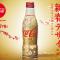 紅白の梅が新春にぴったり!コカ・コーラから和風でとても華やかな限定デザインボトル登場