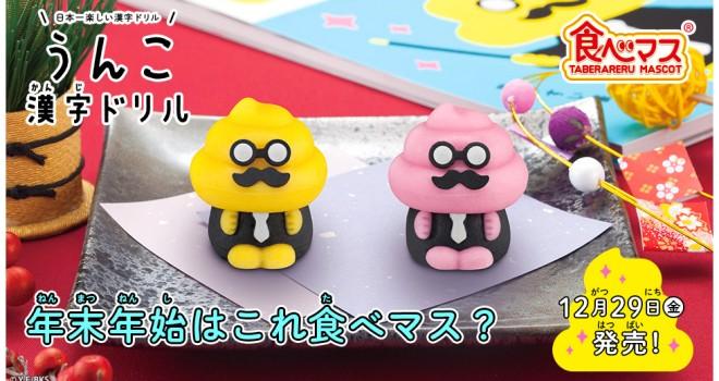 ちょwこれアリなんだwww 人気のマスコット和菓子からなんと「うんこ漢字ドリル」爆誕