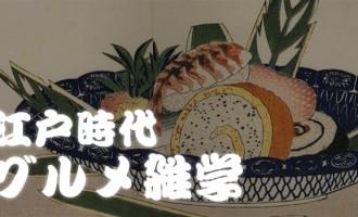 コラム 江戸時代グルメ雑学