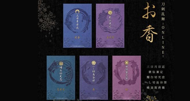 三日月宗近のか・ほ・り…刀剣乱舞と日本香堂がコラボで刀剣5振りをイメージしたお香が発売