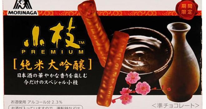 新作オトナの小枝きた!日本酒入りアルコール2.3%「小枝プレミアム純米大吟醸」発売