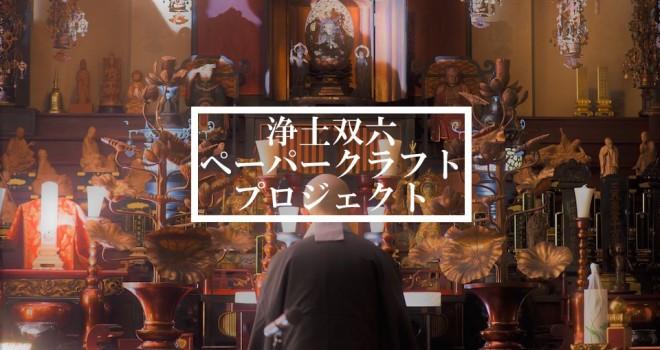 仏教をより身近に!江戸時代のお坊さんが作ったゲーム「浄土双六」がペーパークラフトで現代に蘇る