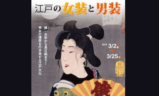 異性装にフォーカス!江戸時代の女装・男装文化を浮世絵を通して探る展覧会「江戸の女装と男装」