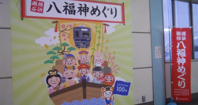 新年のんびり寺社巡り♪横浜・瀬谷の七福神+1「八福神めぐり」はいかが?