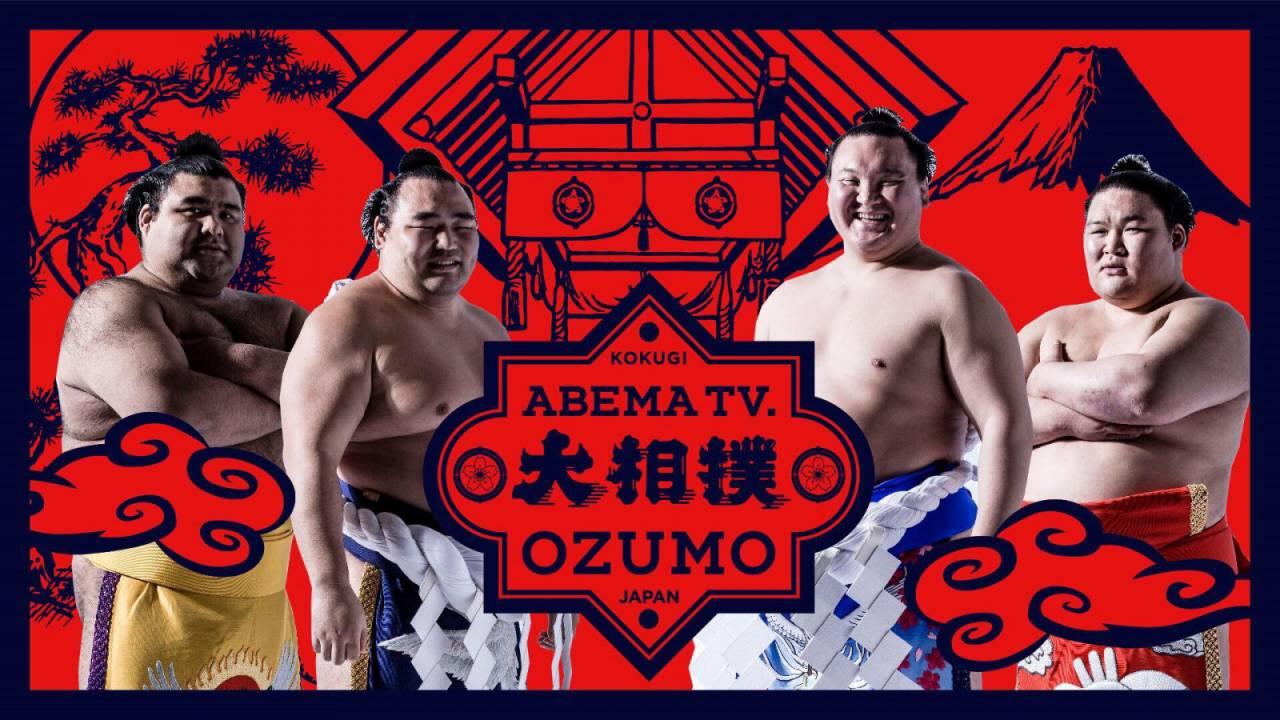 これはスゴイぞ!AbemaTVが大相撲6場所の全90日間を無料生放送することに!