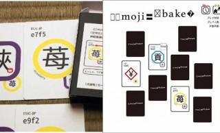 マニアック過ぎる(笑)メールなどで時々遭遇する「文字化け」を使ったカードゲーム発売!