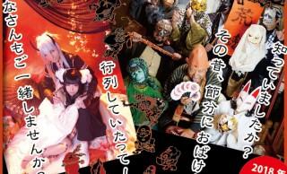 まさに日本版ハロウィン!百鬼夜行な仮装行列が京都国際マンガミュージアムで開催