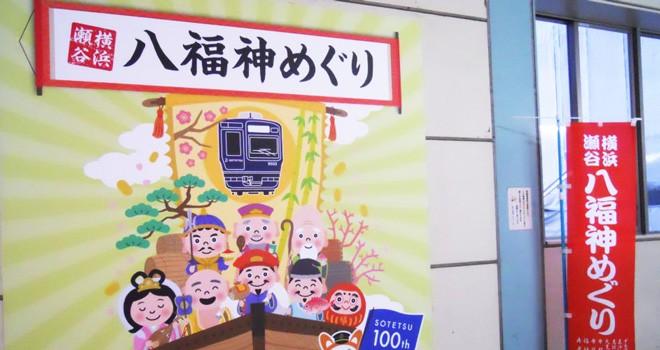 新年のんびり寺社巡り♪横浜・瀬谷の七福神+1「八福神めぐり」[後編]