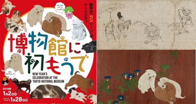 鳥獣戯画断簡が公開!戌年にちなんだワンコ作品にも注目の「博物館に初もうで」が今年も開催中