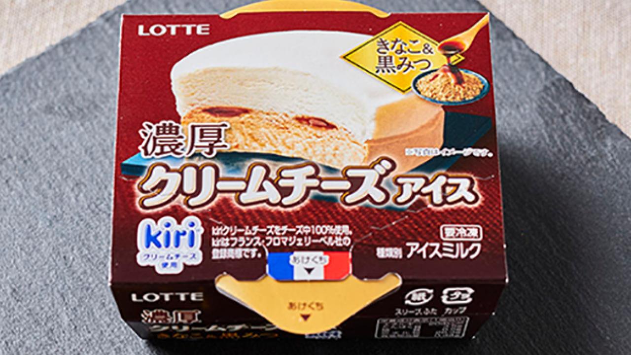和のフレーバーがきた!Kiriクリームチーズアイスにいよいよ「きなこ黒みつ味」登場