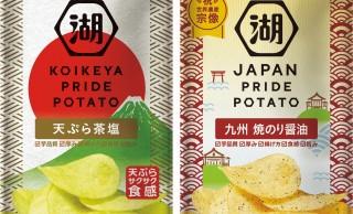 茶塩で食べる天ぷらを表現!「KOIKEYA PRIDE POTATO」から日本の誇りを発信するシリーズ登場