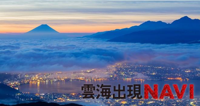 これはお役立ち!日本全国の雲海スポットの雲海出現率を弾き出してくれる「雲海出現NAVI」