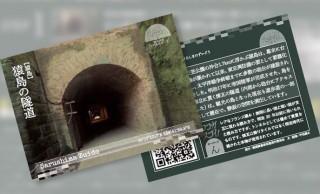 制覇欲がうずうず!厳選された横須賀のトンネルを紹介する日本初「トンネルカード」発行スタート