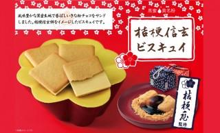 ついに都内で限定販売!桔梗信玄餅をイメージした人気洋菓子「桔梗信玄ビスキュイ」