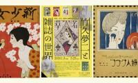大正ロマン竹久夢二の雑誌業にフォーカスした展覧会「竹久夢二と雑誌の世界」開催