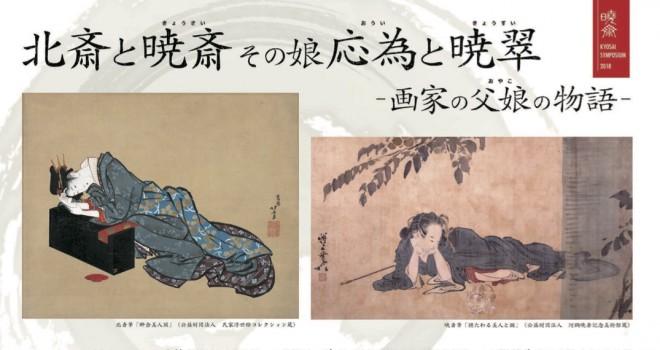 このタッグは面白い!葛飾北斎と河鍋暁斎、そして二人の娘である応為、暁翠にフォーカスしたイベントが開催