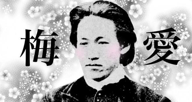 """梅の花どんだけ好きなの!新選組・土方歳三が詠んだ梅の句から溢れ出る""""梅愛"""""""