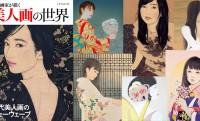 これは興味深いぞ!新世代が描く美人画を一挙紹介する「日本画家が描く美人画の世界」