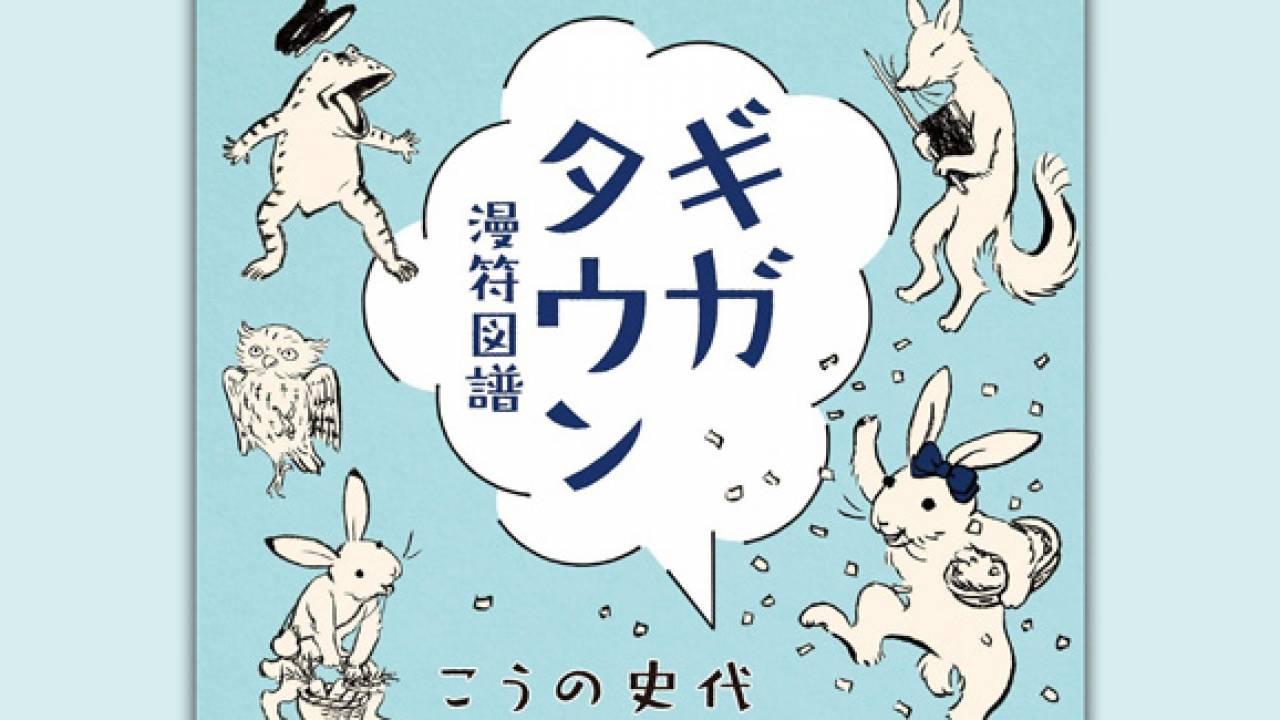 ほんわか可愛い♪鳥獣戯画モチーフの4コマ漫画を「この世界の片隅に」の漫画家こうの史代が発表