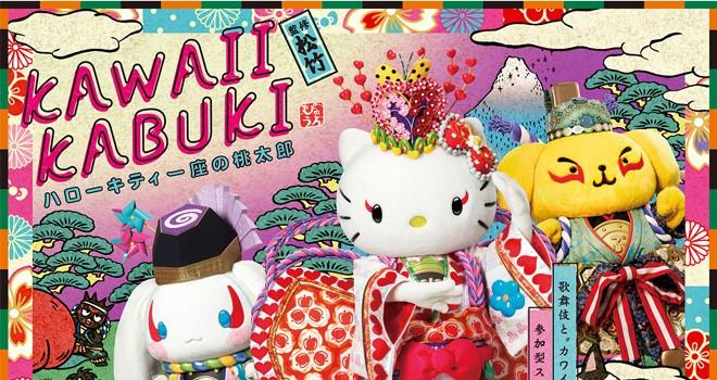 キティちゃんがまたまた仰天コラボ!今度は歌舞伎と融合「KAWAII KABUKI~ハローキティ一座の桃太郎~」