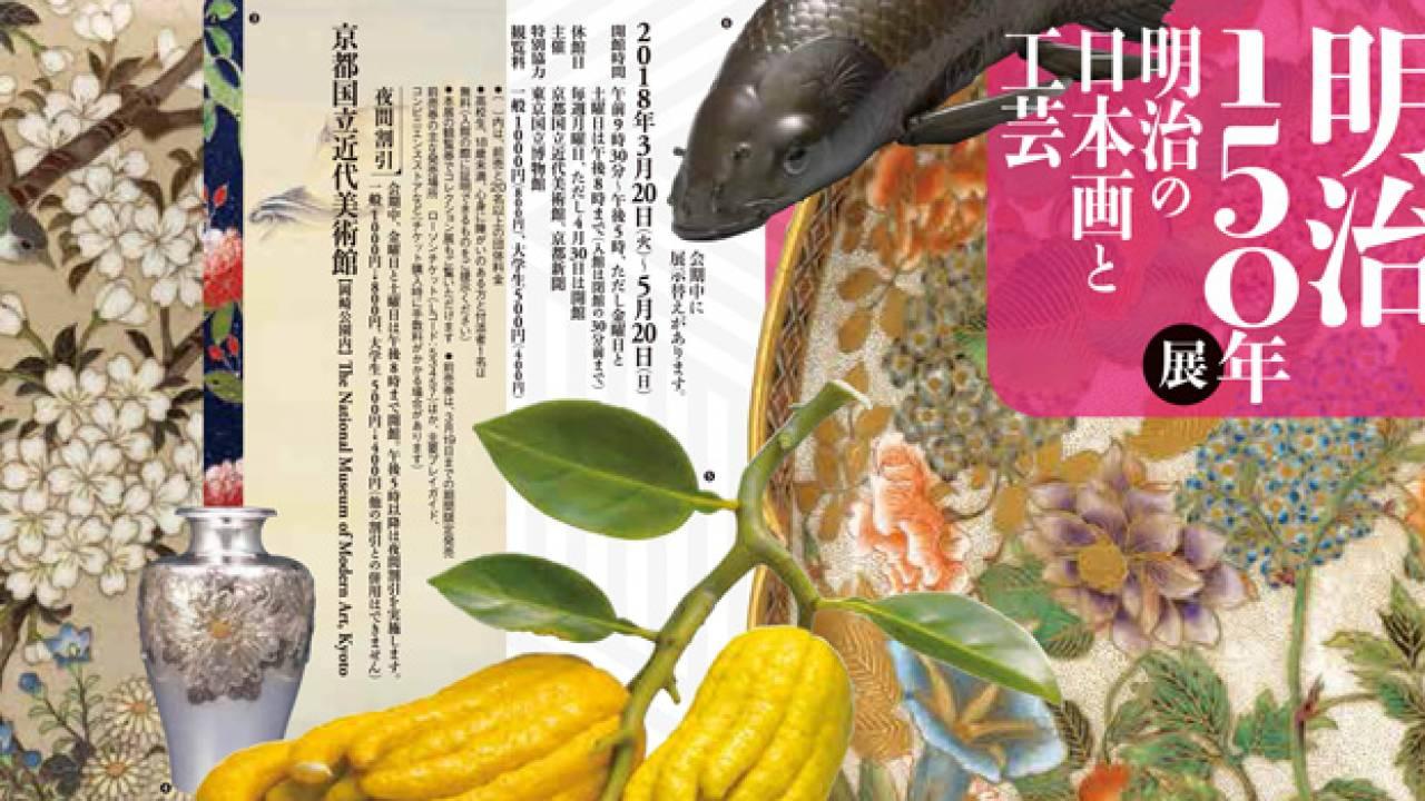 今、明治がアツい!明治時代の工芸品と日本画が一堂に会する「明治150年展 明治の日本画と工芸」開催